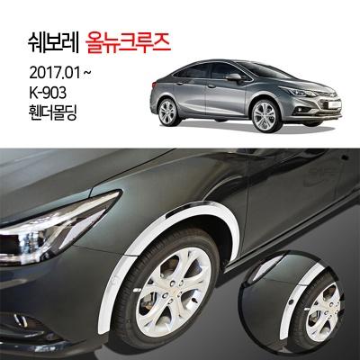 [경동] K903 올뉴크루즈2017 휀다몰딩