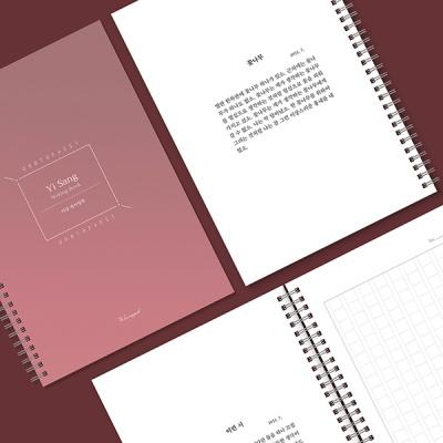 이상 라이팅북 B6 (Reservoir 만년필 필사 노트)