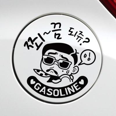 쬐끔되쥬쌈둥이 가솔린 자동차 주유구스티커-블랙