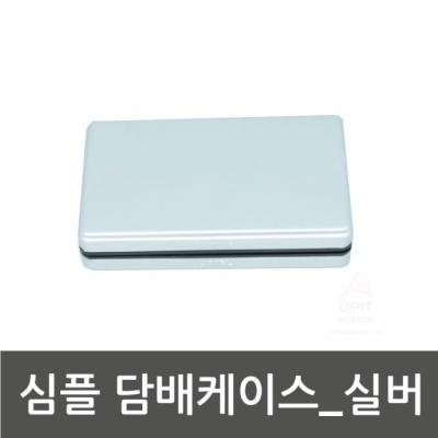 심플 담배 케이스_실버