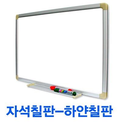 자석칠판 하얀칠판 60×90cm 펜아저씨 자석 화이트보드 백판 칠판 보드판 게시판