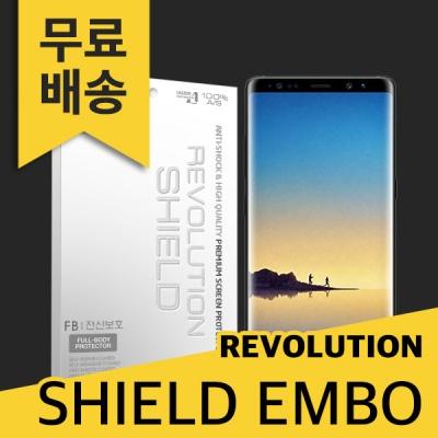 레볼루션쉴드 엠보팩 전신방탄필름 갤럭시노트8