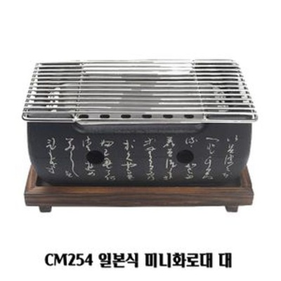 CM254 일본식 미니화로대 대 가정용 개인 고기불판