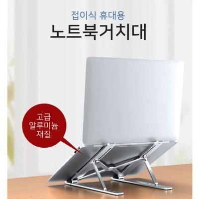 MY N3알미늄노트북거치대(실버)