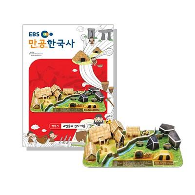 [EBS 만공한국사] 청동기_고인돌과 선사 마을