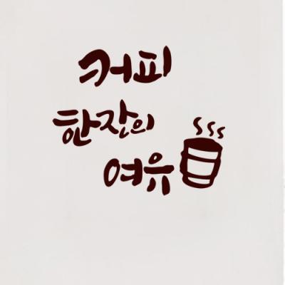 cc154-커피한잔의여유2(소형)_그래픽스티커