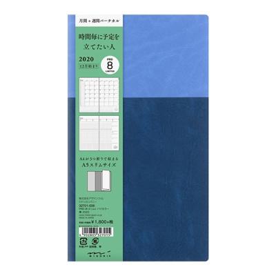 2020프로페셔널다이어리PRD8Limited Bicolor BLUE