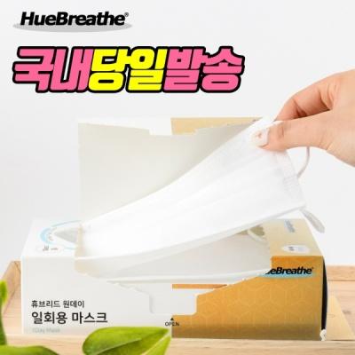 [휴브리드] 일회용 3중필터 마스크 25매