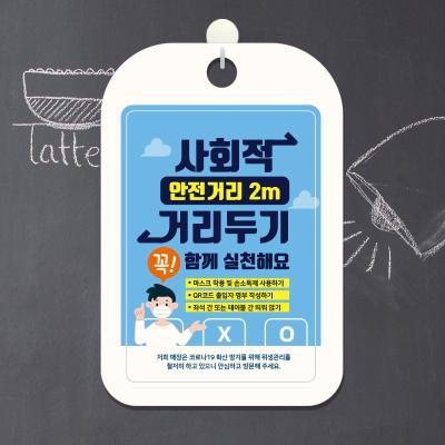 마스크 착용 식당 카페 안내판 표지판 제작 CHA100