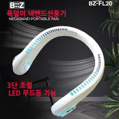 비즈 목걸이 휴대용 넥밴드선풍기 LED무드등