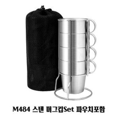 M484 스텐 머그컵Set 파우치포함 손잡이 물컵 캠핑