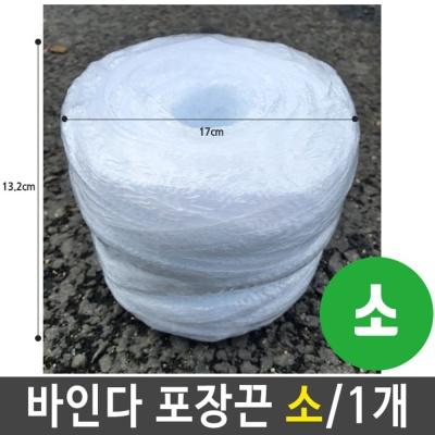 대성 바인다 포장끈 포장용품 박스 소 1개
