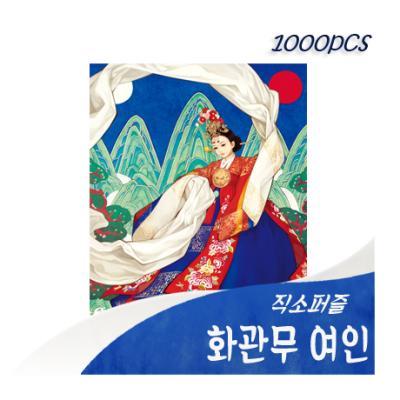 [비앤비퍼즐] 1000PCS 직소 화관무 여인 PL1273