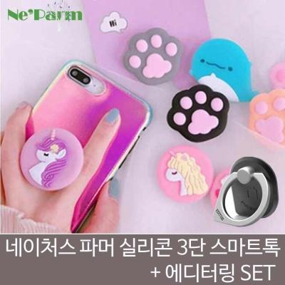 네팜 실리콘 3단 스마트톡 거치대+에디터링SET