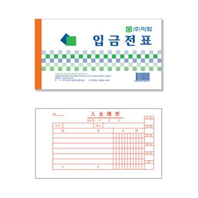 이화 입금전표 10권 전표 서식