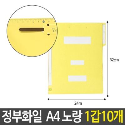 정부 화일 파일 노랑 A4 지네발장식 문서 서류 고정