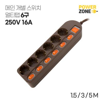 파워존 개별스위치 6구멀티탭 브라운