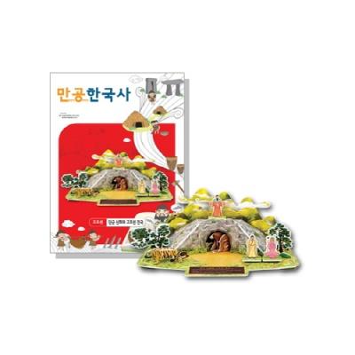 [만공한국사] 고조선_단군 신화와 고조선 건국