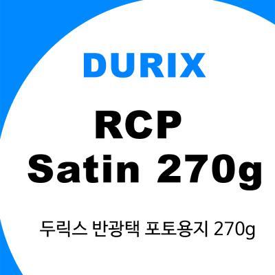 두릭스 포토용지/ 반광택 RCP Satin 270g