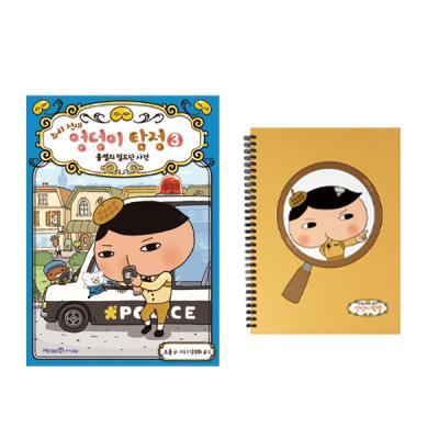 엉덩이탐정3(불멸의 절도단 사건) 노트B5