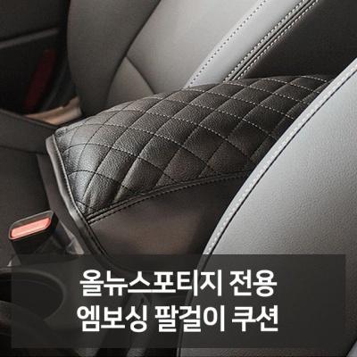 올뉴스포티지 전용 엠보싱 팔걸이쿠션 자동차용품 차