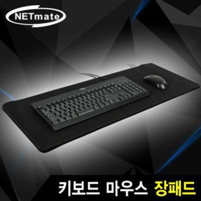 넷메이트 키보드 장패드 블랙 780X300