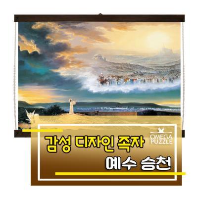 [오메가퍼즐] 인테리어 족자 예수 승천1304