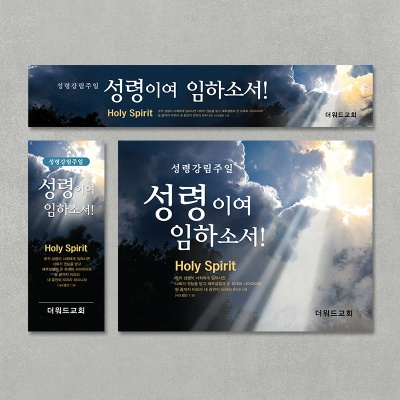 [주문제작] 성령강림주일 현수막_성령의빛