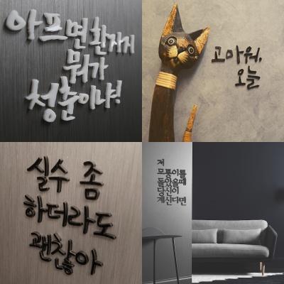 간판뚝딱 입체 아크릴 스카시 문자 (메탈릭/콘크리트)