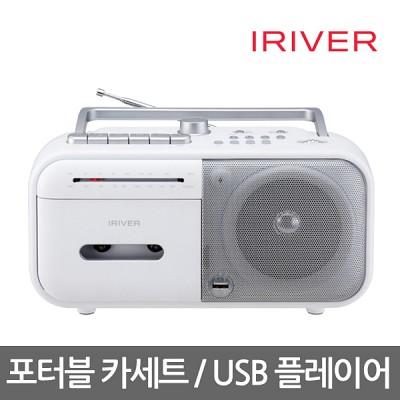 아이리버 포터블 카세트/USB 플레이어 IA10