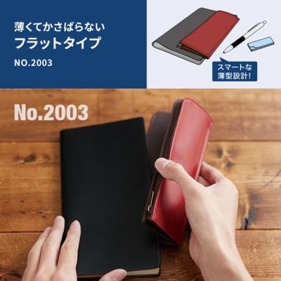 [킹짐] PENCIL CASE-2003 펜슬케이스