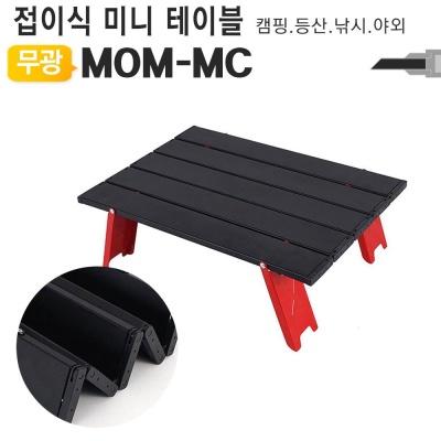 미니 폴딩 캠핑테이블 MOM-MC 미니테이블 접이식 감성