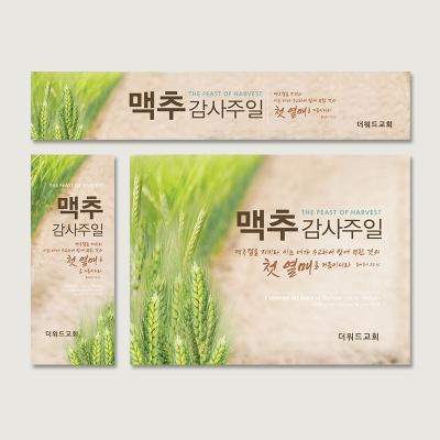 [주문제작] 맥추감사주일 현수막_ 첫열매