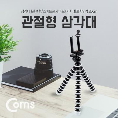 Coms 삼각대 관절형 스마트폰용 거치대 20cm 셀카