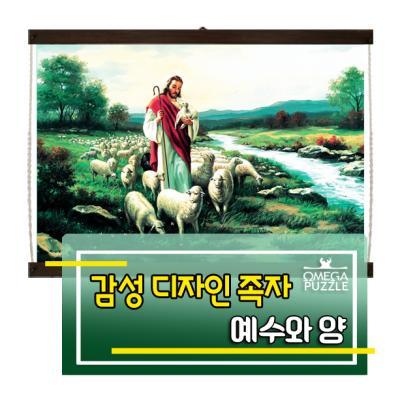 [오메가퍼즐] 인테리어 족자 예수와 양 1301