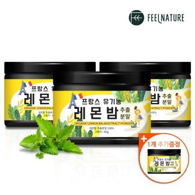 필네이처 프랑스산 유기농 레몬밤 추출분말 80g x3+1