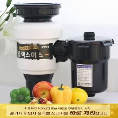 블랙스미스 가정용 음식물 처리기 분쇄 디스포저