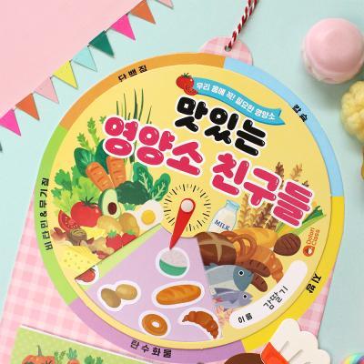맛있는 영양소 돌림판북