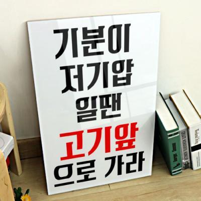pk765-아크릴액자_기분이저기압일땐(세로대형)