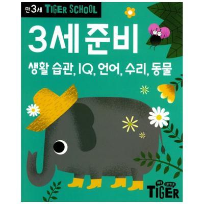 [삼성출판사] Tiger School 만3세 3세 준비