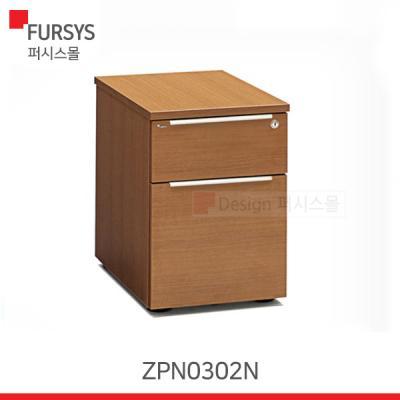 퍼시스 티에라 2단서랍 (ZPN0302N)