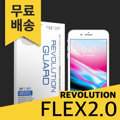 (2장)레볼루션 플렉스2.0 풀커버필름 아이폰8플러스