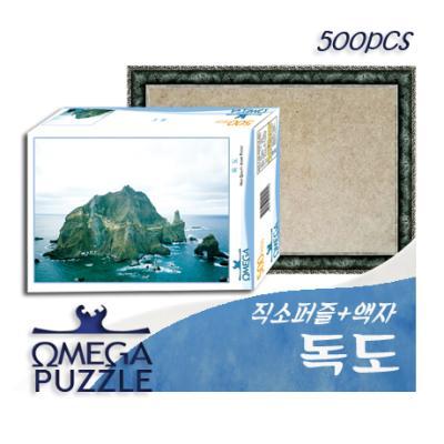 [오메가퍼즐] 500pcs 직소퍼즐 독도 501 + 액자세트