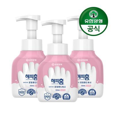 [유한양행]해피홈 핸드워시 용기형 핑크포레향 3개