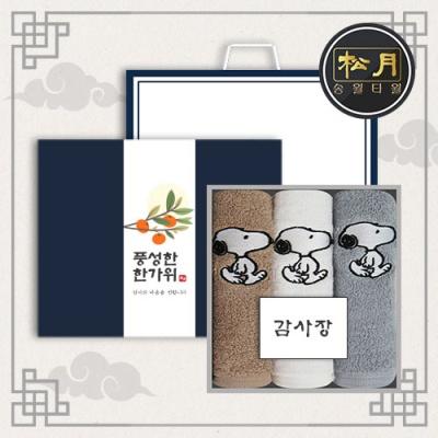 송월 추석선물세트 스누피 리버 세면타월 3매세트