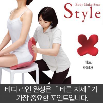 [Style]바디 메이크 시트 스타일 Body Make seat STYLE_레드