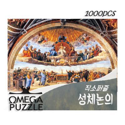 [오메가퍼즐] 1000pcs 직소퍼즐 성체의 논의 1303