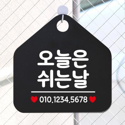 휴무 부재중 사무실 안내판 제작 364오늘은쉬는날번호