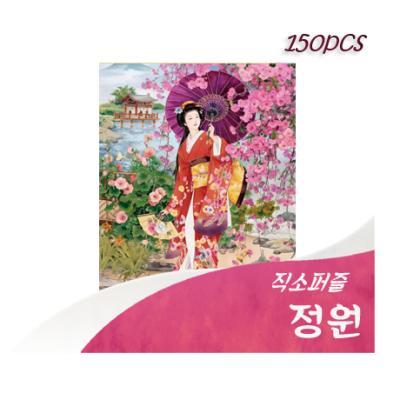 [비앤비퍼즐] 150PCS 직소 정원 PL150-8