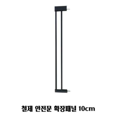 철제 안전문 확장패널 10cm 애견 유아 안전 펜스